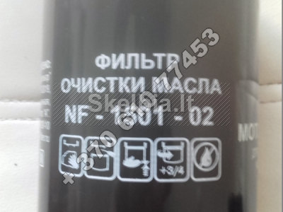 Tepalo filtrai MTZ Belarus, varikliams D - 243, D - 245